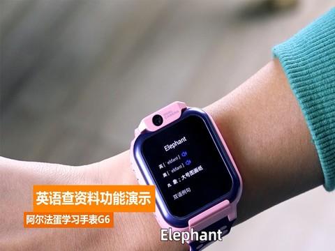 阿尔法蛋学习手表G6 孩子身边的学习小助手