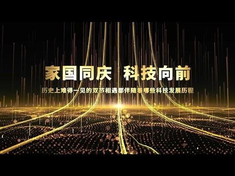 家国同庆科技向前:  回望中国科技奋进38年