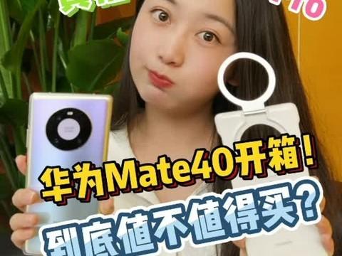 华为Mate40 Pro 值不值得买?