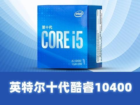 英特尔酷睿i5-10400 6核12线程处理器