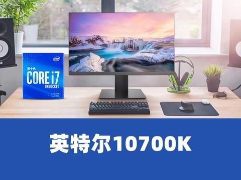 英特尔i7-10700K 8核16线程CPU