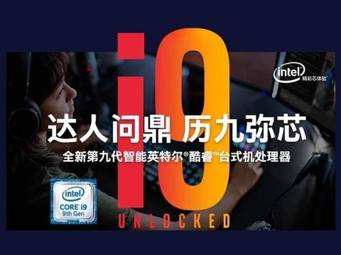 英特尔酷睿i9 9900K 8核16线程处理器