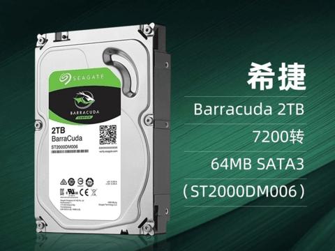 希捷 酷鱼BarraCuda系列 2TB 台式机机械硬盘