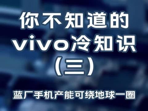 你不知道的vivo冷知识(四) #vivox50系列 #vivo @vivo