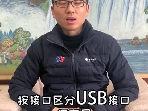 我自己都快分不清的USB标准,你能分得清嘛?你在用的是什么段位? #usb