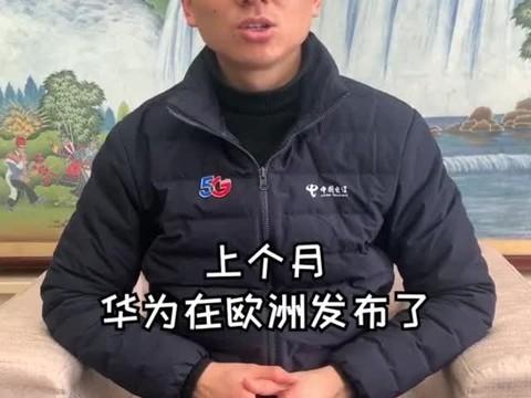 中国从来都是兵来将挡水来土掩~#华为 #hms