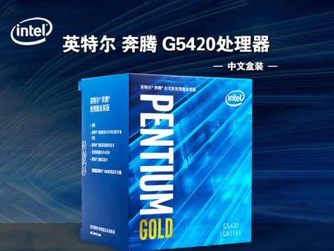 Intel 奔腾金牌 G5420 2双核4线程CPU