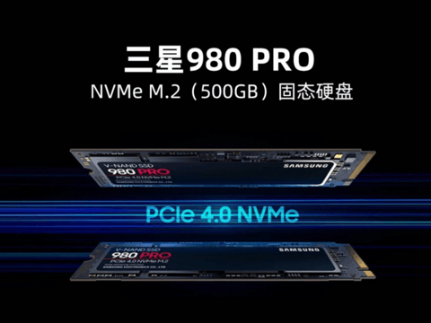 三星 980 PRO NVMe M.2(500GB) 固态硬盘
