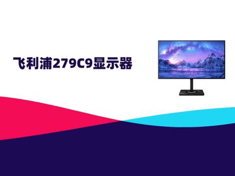 随心连接 全新视界飞利浦279C9显示器