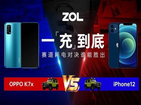 OPPO K7x 充电续航对比