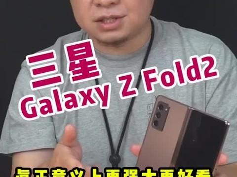 三星Galaxy Z Fold 2开箱【上】#三星 #三星折叠手机 #三星fold2 #与千玺跨次元合拍