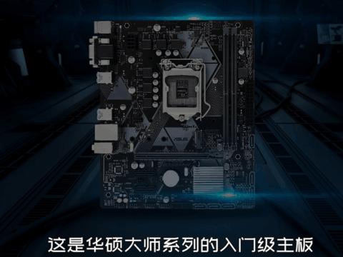 华硕PRIME B365M-K大师系列主板