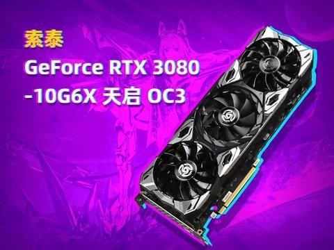 索泰GeForce RTX 3080-10G6X 天启 OC显卡