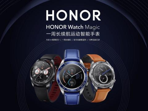 荣耀Watch Magic手表,腕出新潮,活出我的荣耀