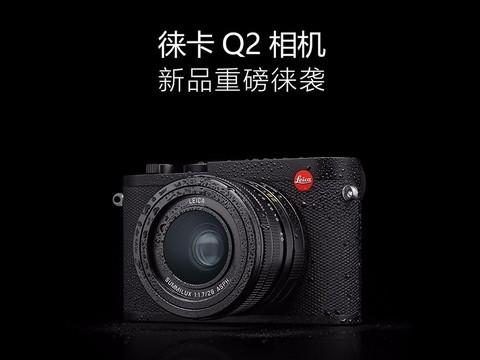 徕卡Q2全画幅数码相机,4730万像素新型传感器