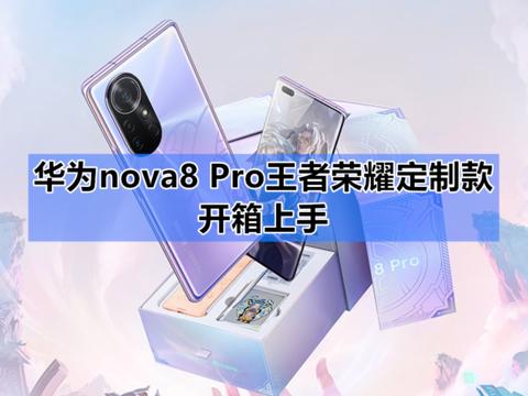 nova8王者荣耀梦幻联动 定制款上手!