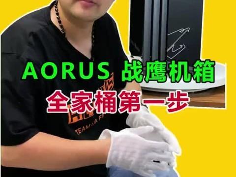 想拥有全家桶,AORUSC501战鹰是第一步#技嘉aorus