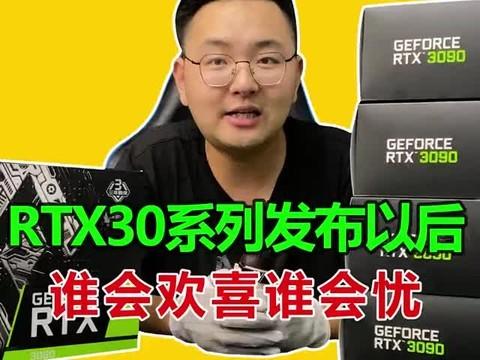 RTX30系列发售以后,泪流满面,别问我为什么#30系列显卡#显卡