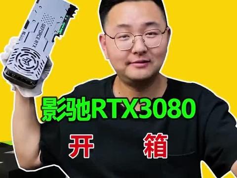 影驰RTX3080金属大师开箱#显卡