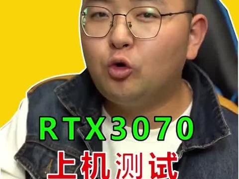 十代I5能带动RTX3070吗?评论区见
