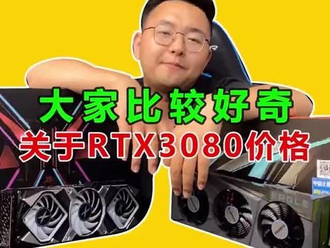 谈谈最新RTX3080售价问题,#电脑