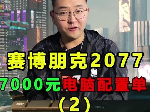 7000元最佳电脑配置单赛博朋克2077配置单#炫酷电脑#影驰@ROG玩家国度官方