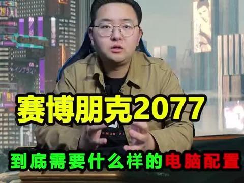 赛博朋克2077需要什么样的电脑配置?赶紧来了解下吧#赛博朋克2077