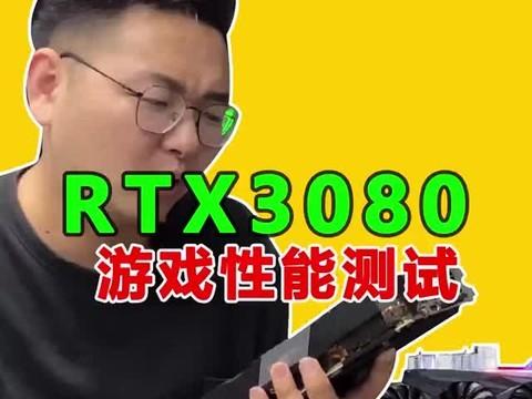 今天测试了RTX3080的性能,为了2俩月前的草率糊脸#电脑