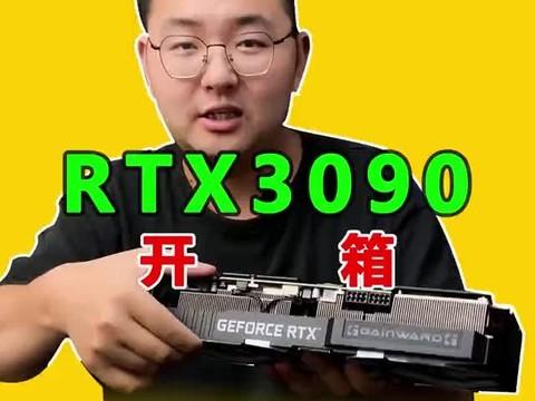 今天开箱一款RTX309024G显卡,听说这货鲁大师跑69W?#3090显卡#显卡