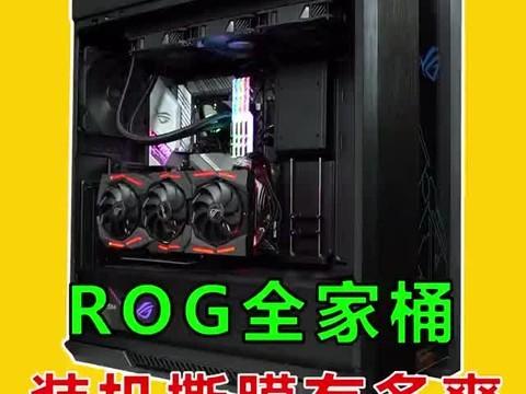 组装一台ROG全家桶电脑是一种享受,原声开箱撕膜的声音让我不可自拔,觉得对点个赞电脑配置单在最后