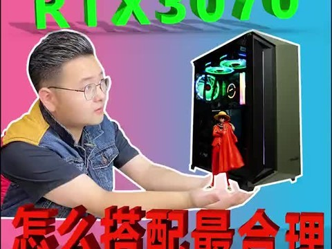 RTX3070电脑配置怎么样搭配更合理?#电脑配置单#30系列显卡