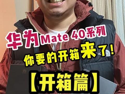 华为Mate40Pro开箱来啦!#华为mate40 #华为 #华为手机 #华为mate40pro