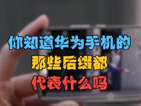 看完之后应该会有一个大概的定位了吧~#华为 #手机