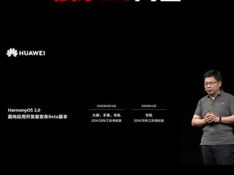 全新鸿蒙2.0,星星之火,可以燎原!致敬每一位开发者#鸿蒙 #EMUI11 #华为 #科技聚集地