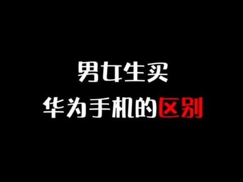 这可太真实了…#华为 #内容过于真实 #手机