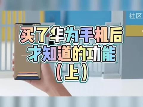 有多少人是用了之后才知道的?#手机 #华为 #涨知识