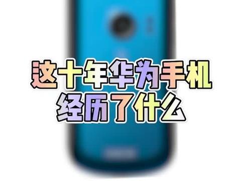 克服重重险阻,不断努力,铸就今日成就,下个十年,拭目以待!#华为加油 #手机 #励志