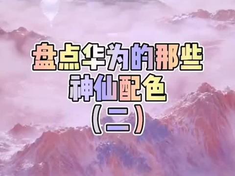 给大家补充了人气配色第二波~#华为 #手机 #配色