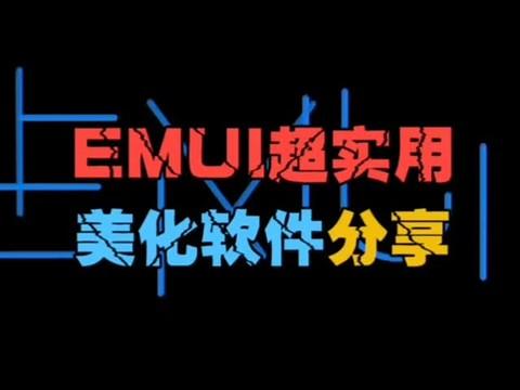 教你如何单独控制闹钟和铃声各声音大小~#EMUI #手机功能小技巧 #科技聚集地
