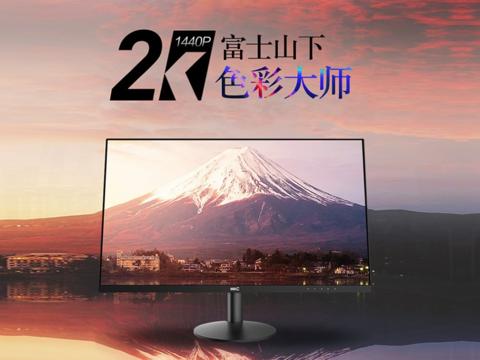 HKC T278Q液晶显示器,2K 1440P富士山下色彩大师