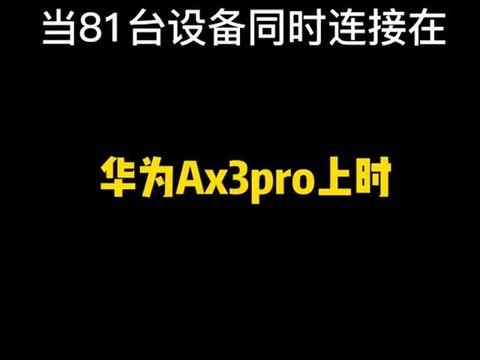 #华为路由器ax3pro 快准稳!
