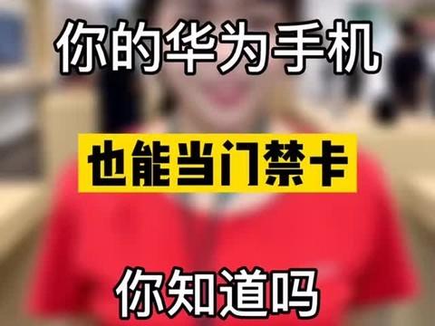 #华为 手机能当门禁卡,这个功能有没GET到你呢
