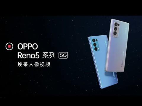 OPPO Reno5系列焕采人像视频相信,总有一个人的眼里,你会发光。