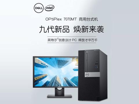 戴尔OptiPlex 7070MT台式电脑,多任务高效兼顾