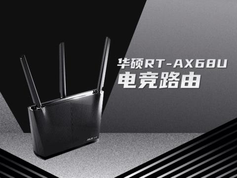 华硕RT-AC68U无线路由器,双核双频全千兆