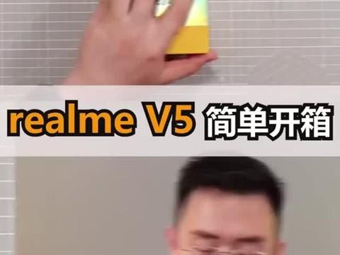 realmeV5简单开箱#realmeV5 #科技美学 #天玑720