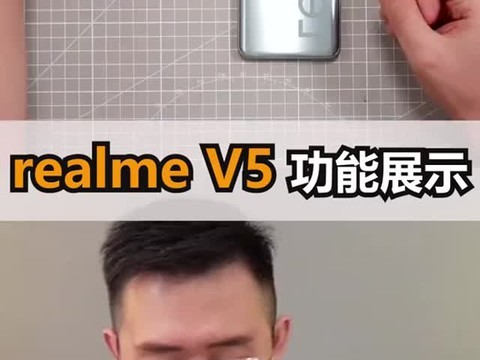 realmeV5功能展示#科技美学 #realmev5 #天玑720