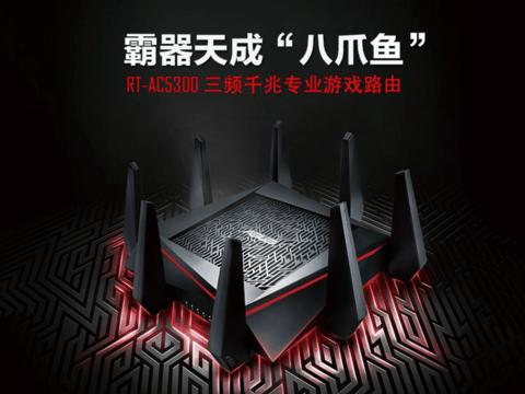 华硕 RT-AC5300无线电竞路由器,低辐射