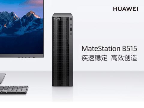 华为 MateStation B515,极速稳定高效创造