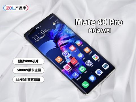 华为 Mate40 Pro手机 产品库出品
